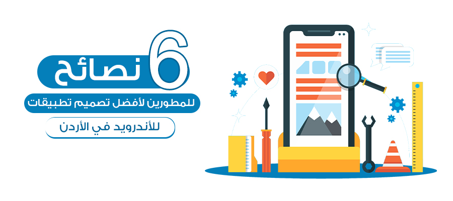 6 tips for developers for the best design applications for Android in Jordan