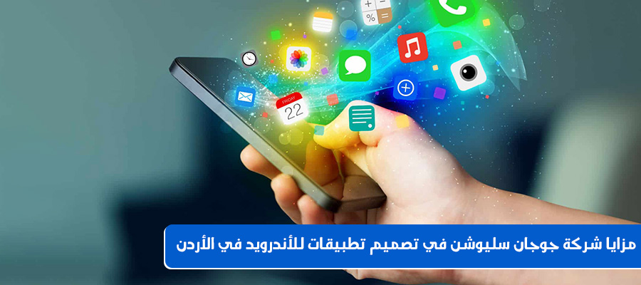 Advantages of Googan Solution in designing Android applications in Jordan